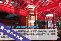 @现场:破纪录展出近900件文物,看故宫如何紫禁城里过大年