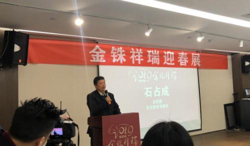 燕京书画社总经理石占成致辞