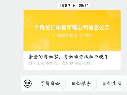 C2019-01-10新北京楼市2版01s001