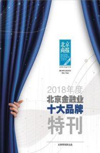 2018年度北京金融业十大品牌特刊