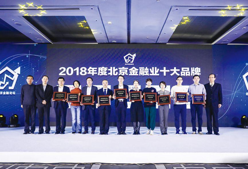 2018年度北京金融业十大品牌