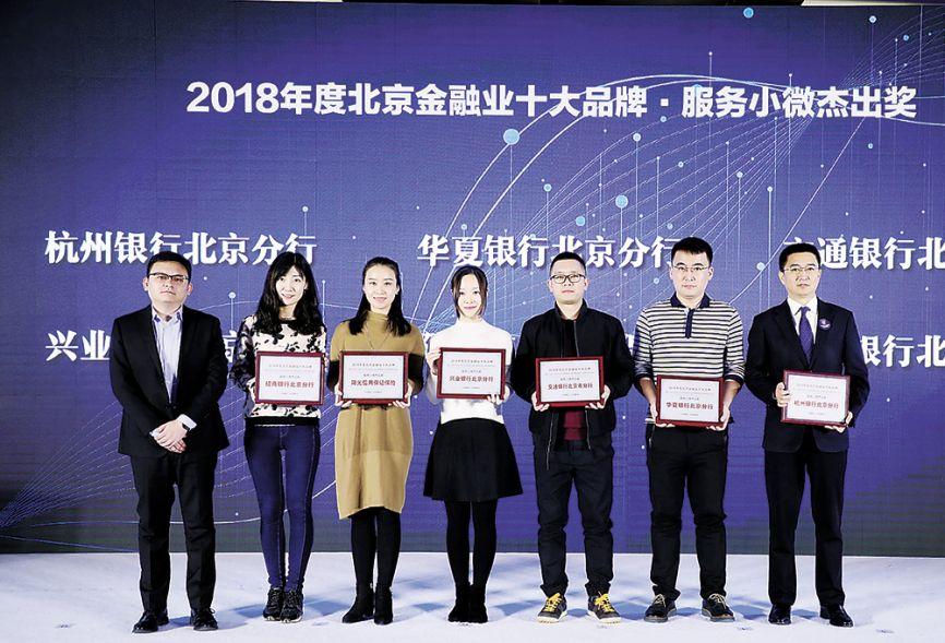 2018年度北京金融业十大品牌单项奖