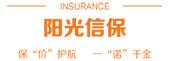 阳光信用保证保险