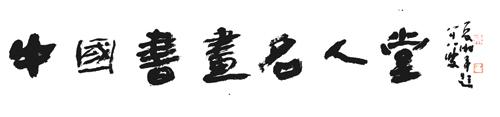 C2019-01-18中国当代艺术4版01s001