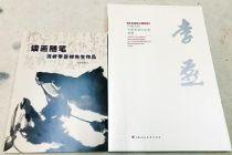 書畫家李燕春節期間簽售作品集