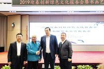 中关村智慧环境产业联盟推出书画鉴赏会