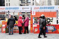 2019北京跨年促销节进入回天社区 年货组团线上线下联动