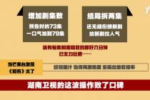 这届网友抓住了知否大结局重点,湖南卫视真的很缺收视率
