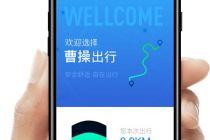 """升级""""曹操专车""""  吉利能否破解网约车盈利难题"""