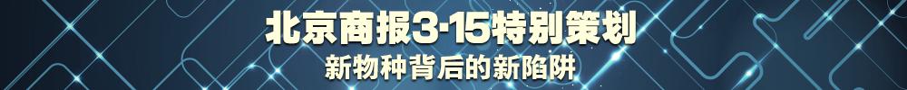 北京商报315特别策划