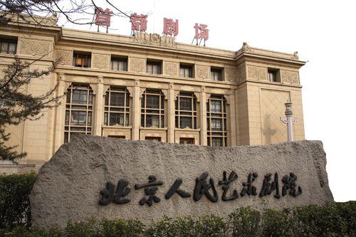 C2019-03-08首都演藝周刊1版01s001
