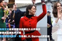 凯特王妃最爱的英国品牌L.K. Bennett,正式发布停业
