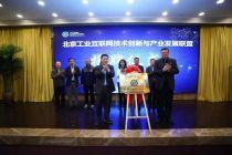 北京成立工业互联网联盟  打造创新资源集聚平台