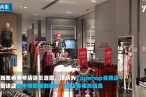 Topshop母公司将申请停业重组,剖析称救星是中国墟市