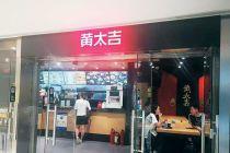 """""""流量始祖""""跌落 网红餐厅何故为继"""