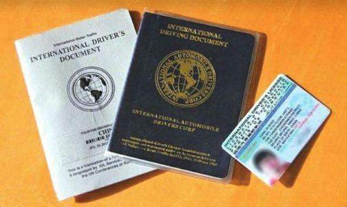国际驾照2