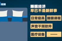 睡眠经济:超3亿中国人有睡眠妨碍,财产墟市范围已超2797亿元