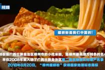 韩国网友召唤为螺蛳粉申遗:中国人把中国螺蛳粉吃成100亿元大财产