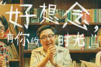 """《老师·好》未映先火 """"德云系""""电影要打翻身仗?"""