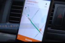 超3成网友认同网约车安全感提升