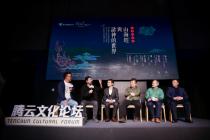 腾云文化论坛:数字时代《山海经》的多重演绎