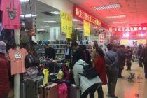 增添亲子业态  北京静安市场部分楼层月底闭店改造