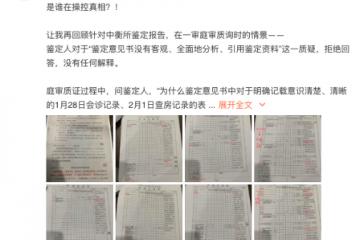 央视女主播与继子微博对战 光耀东方资产争夺白热化