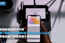 Apple Card带着返现来了,苹果金融效劳中国墟市却前景堪忧