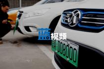 新能源车补贴标准低沉,早几个小时买车能省4万?