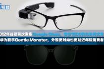 华为发布首款智能眼镜:联手的这个品牌你实很熟习