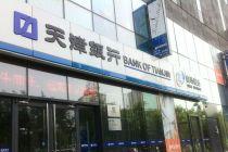 天津银行:转型创新见成效 营收劲增近两成