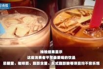 一杯奶茶=4.3罐红牛!30批次网红奶茶抽检结果不乐观