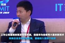 余承东:华为不上市很主要启事便是要投资未来
