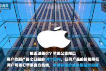 苹果产物全系贬价:因税率调解14日内可申请差价退还