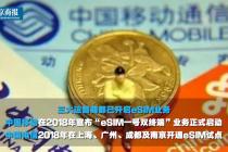 中国联通发布eSIM天地开通,三大运营商为何齐聚该营业?