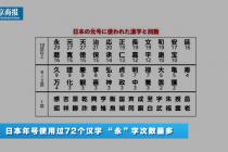 """日本发布新年号""""令和"""":247个年号中运用最众的汉字是""""永"""""""