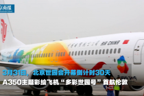 """【世园直击】北京世园会A350中心彩绘飞机""""众彩世园号""""首航伦敦"""