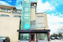 提速特许加盟 国内酒店集团获利下的隐忧