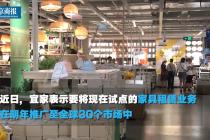 宜家的家具租赁营业 来岁要来中国