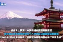 5月起日本旅游签证可网上申请,代办行业或迎大洗牌