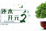 北京歌华开元大酒店《还木开元2》计划启动