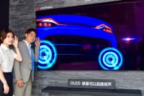 LG Display:中国OLED时代正来临