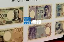 日本发布发行新版纸币 日本资本主义之父登上万元大钞