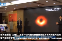 人类首张黑洞照片:一同体恤历史性时候