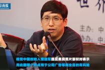 """关于黑洞照片版权:视觉中国创始人回应称""""啥菝有损害"""""""