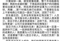 被地板闹钟震醒的京东  刘强东不愿留下混日子的人