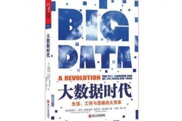 大数据时代的启蒙读物