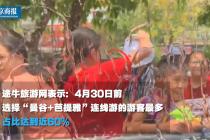 """泰国落地签免费计谋,帮力""""泼水节""""旅游热"""