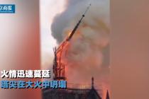 巴黎圣母院大火:塔尖已坍塌,屋顶毁了三分之二