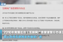 小红书现9.5万篇烟草软文 国家曾明令禁止互联网烟草广告